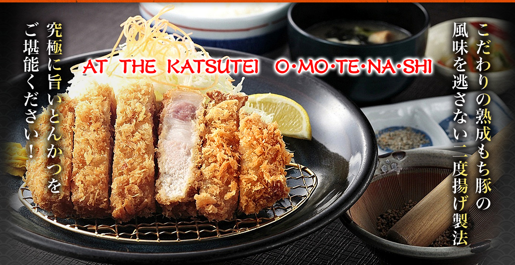 AT THE KATSUTEI O・MO・TE・NA・SHI